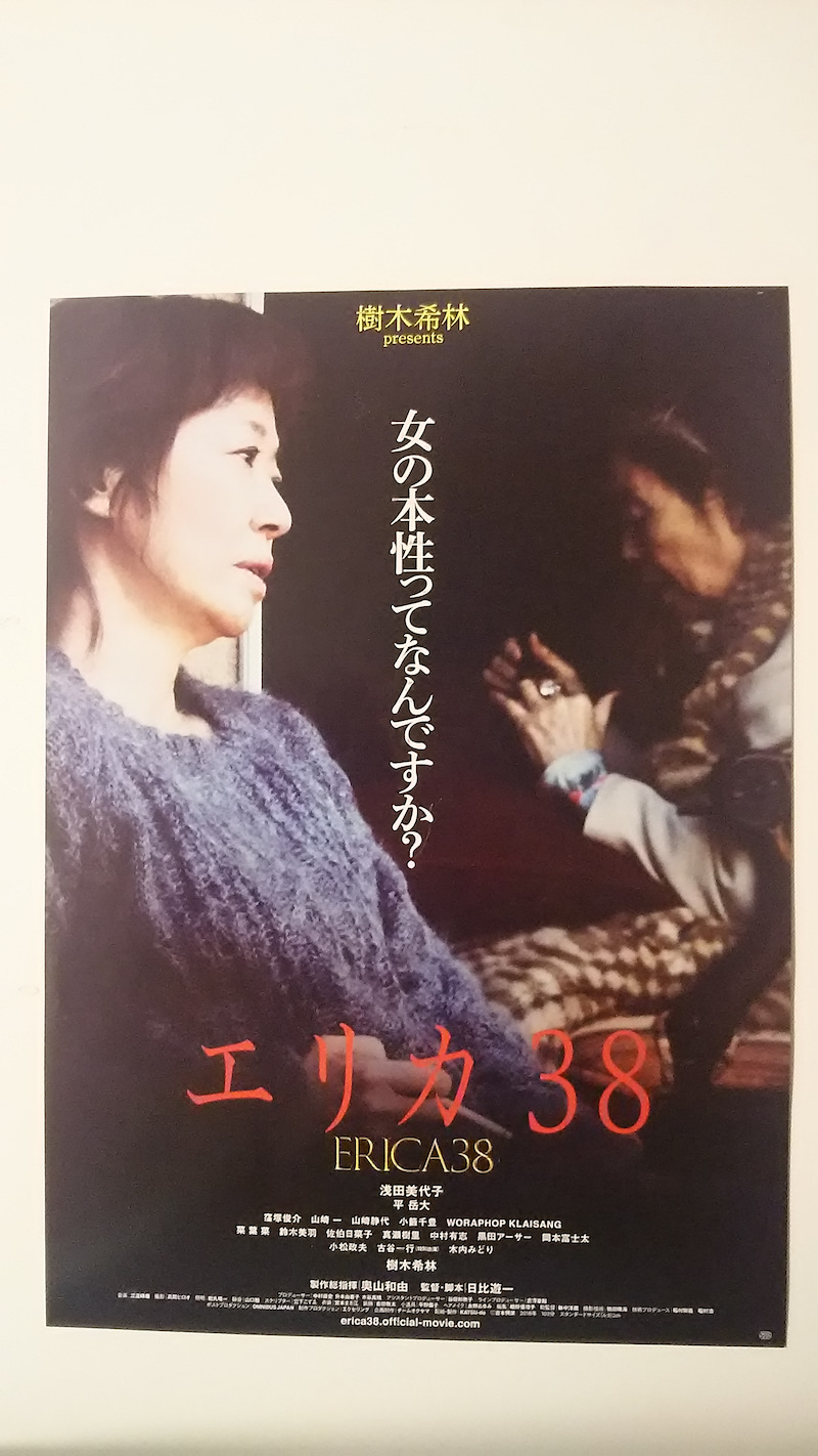 映画 エリカ 38