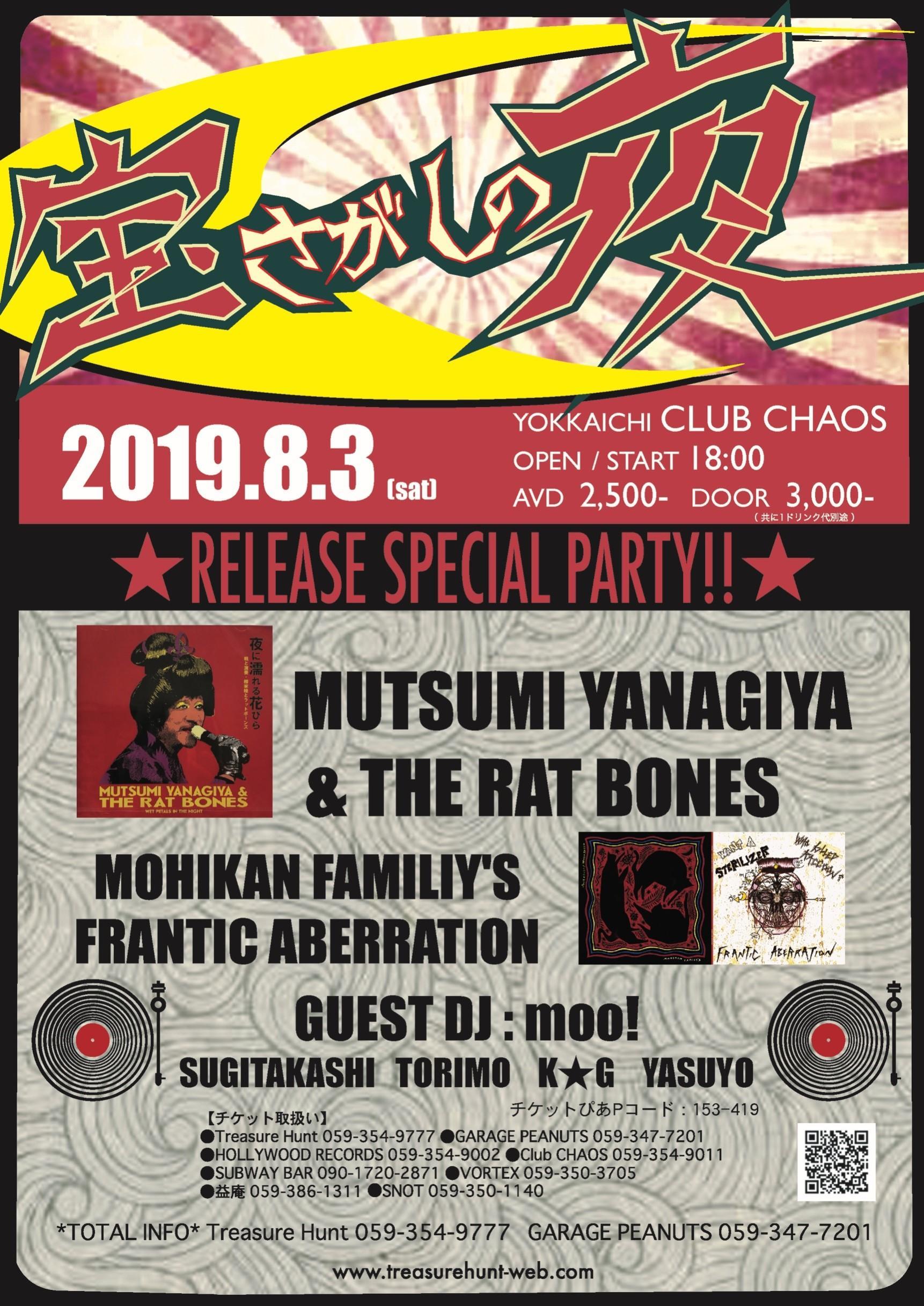 モヒカン&フランティックアベレーション&柳家睦&THE RAT BONESとレコ発イベント!
