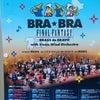 BRA★BRAファイナルファンタジーコンサートの画像