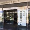 ★第61回道南地区剣道大会★の画像