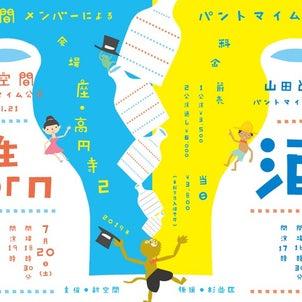 山田とうしソロマイム「酒」7月21日(日)座・高円寺にての画像