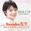 Suzuko先生ワークショップのおしらせの画像