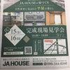 6月15日、16日は城南町今吉野で完成見学会を行いますの画像