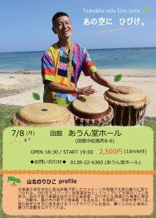 函館「あうん堂」チラシ