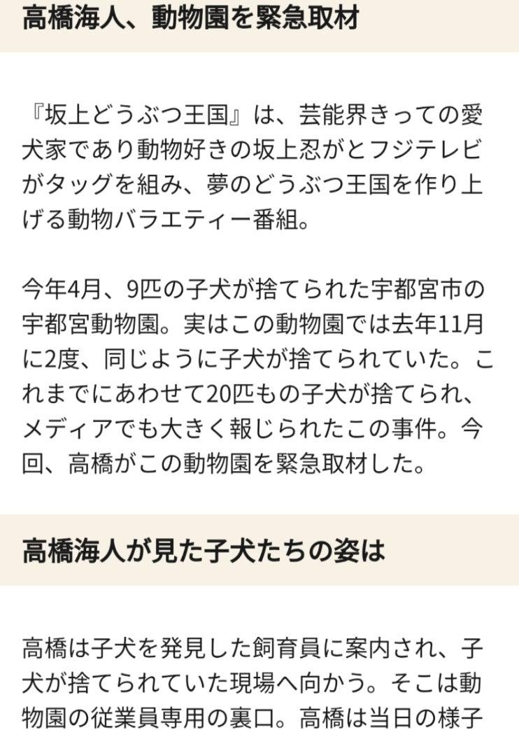 不良 体調 山田 涼介