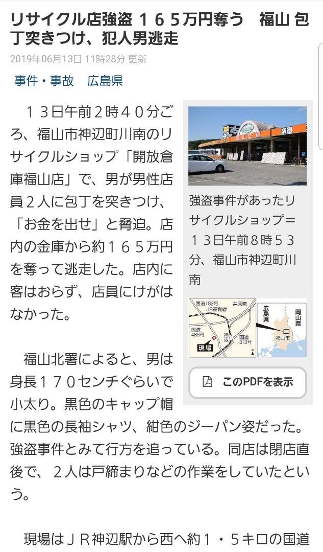 """開放 倉庫 強盗 開放倉庫】"""" 強盗事件 受験生応援ブログ~愛娘編~"""