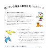 野鳥のこと:愛知県の情報の画像