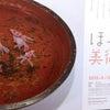 横須賀「横須賀美術館」ほっこり美術館の画像