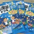 「冬期講習会を実施します」 フォレスト個別指導塾 名古屋の記事より
