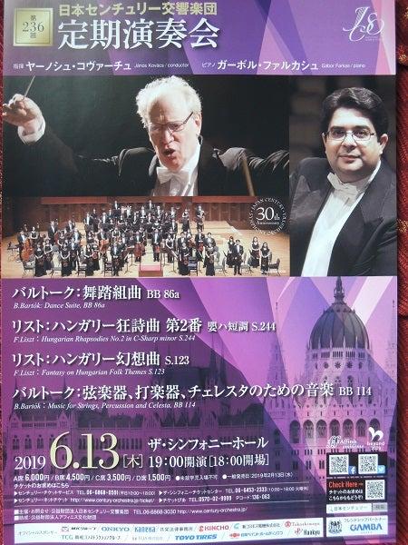 日本センチュリー交響楽団 第236...