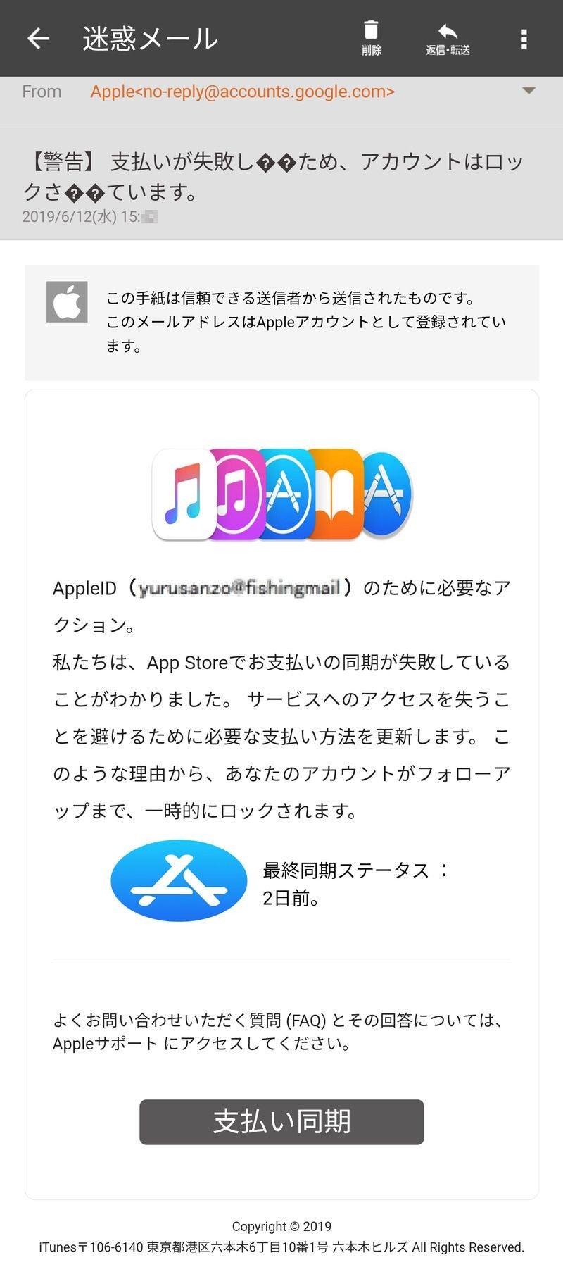 方法 apple store 支払い