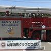 新湊アイシン軽金属スポーツセンター 幼年消防クラブの集いの画像