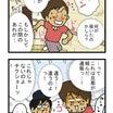 253軒目 「この音はっ……!?」