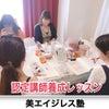 若返り整形メソッドを教える認定講師養成レッスン☆50代から美容講師を目指す!の画像