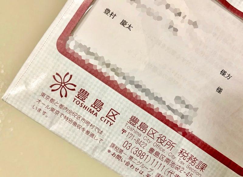 公租公課(平成31年度)のお支払い。   豊村 慶太Official Blog ...