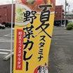 【夏季限定・夏野菜カレー】@まいどおおきに食堂
