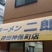 ラーメン二郎 神田神保町店 29
