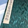 4/33 お寺の御朱印 - 昭和の画像