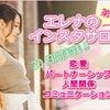 7月2日〜 インスタサロン第2弾!!「恋愛/パートナーシップ/人間関係/コミュニケーション」の画像