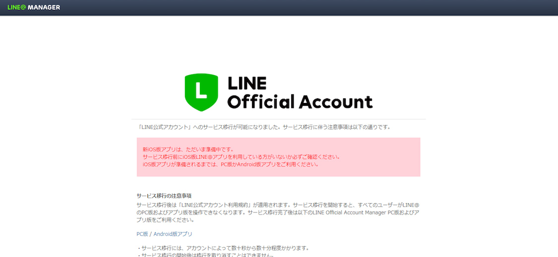 もうやってる?LINE@アカウントからLINE公式アカウントへ移行する5ステップの記事より