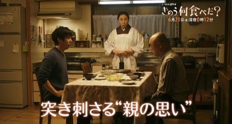 た きのう お父さん 食べ 何 きのう何食べた?アドリブシーンまとめ!シロさんやケンジなどセリフで予想