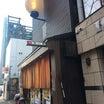 『ぶあいそ南3条店』のせんべろ飲み→狸小路7丁目『炭や』で焼酎とホルモンいろいろ。