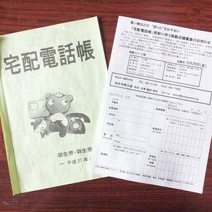 宅配電話帳の画像
