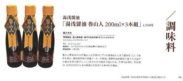 魯山人醤油