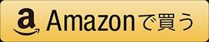 東京キャッツアイへ支援物資をアマゾンで飼う