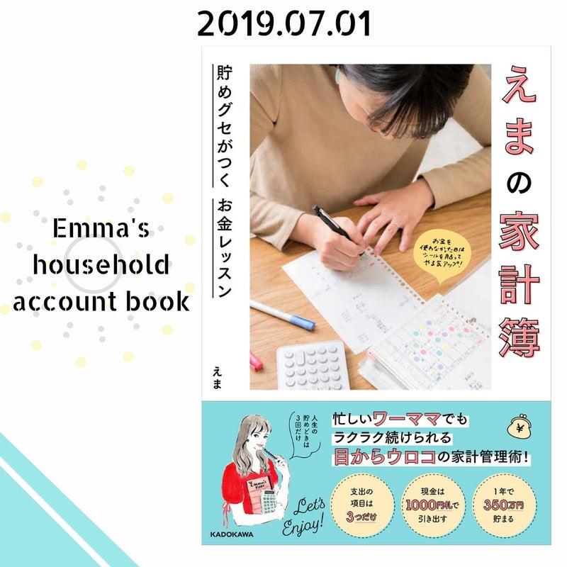 の 簿 エマ 家計