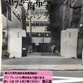 2022次男中学受験の戦記〜偏差値44併走&奮闘〜 utoitonatoのブログ