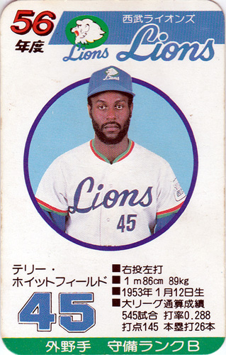 西武ライオンズタイムマシーン(第81回):1981年 テリー・ウィット ...