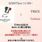 6/20~ mashiro x TRICE コラボスイーツ試食イベント!!の記事より