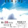 音楽朗読劇『ヒロシマ』の画像