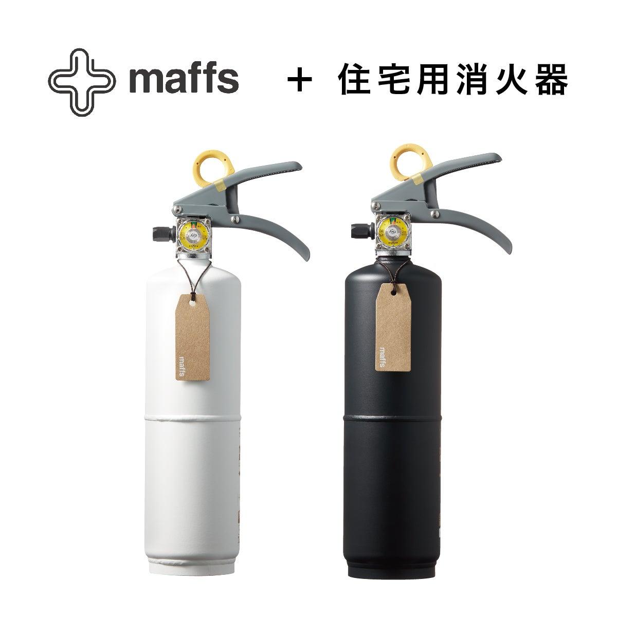 インテリア消火器 +maffs | のブログ