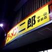 ラーメン二郎 【 大 】☆ 中山駅前店 ♪