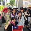 香港デモに続く❢ 沖縄・台湾を中国の侵略から守ろうデモの画像