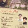 〜ショパンが見た景色〜 Chopin Recital 〜の画像