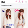 【VOCE】モテ仕草テクニック公開♡の画像