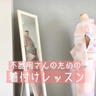 8月【募集】「不器用さんのための着付けグループレッスン」(初級)