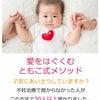 母になる!ともこ式天使のメソッド!授かりたいと思ってから3ヶ月間で子供を授かる「妊活ヨガと食育」の画像