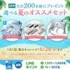 200名様に♡ニトリの選べる夏のオススメセットその場で当たる!(6/26)の画像