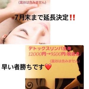 カノア^_^早い者勝ちキャンペーン!!!の画像