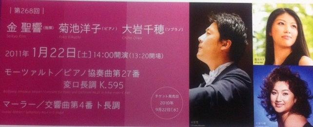 金聖響 & 神奈川フィル With 菊池洋子 | Classic Concertdiary