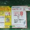 町内会の回覧板や掲示板にヘルプカードのチラシを貼ろう!の画像