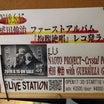 ライブへ行って来ました 成田伸治 ソロデビュー記念ライブ
