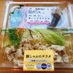 ローソンの「ロカボ」豚しゃぶサラダ糖質たったの4.8【ゆる糖質食】