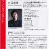 ショパン・フェスティバル2019 in 表参道 川口成彦ピアノリサイタルの画像