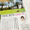Inu to Town監修 カリコリゾート ドッグラン レセプション開催です!の画像