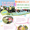 6月の体験会!!!の画像